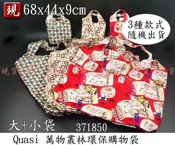 【現貨商】QUASI (隨機出貨 大袋+小袋)萬物叢林環保購物袋 371850 環保袋 購物袋 牛津布 買菜包 購物包
