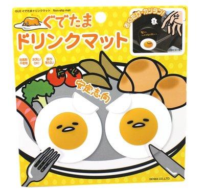 【卡漫迷】 特價 蛋黃哥 車用 杯墊 二入組 ㊣版 Gudetama Egg 矽膠 造型 防滑墊 止滑 糖心蛋 汽車精品