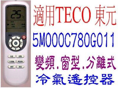 全新適用TECO東元冷氣遙控器5M000C789G011 5M000C780G011 5M000C614G018 625