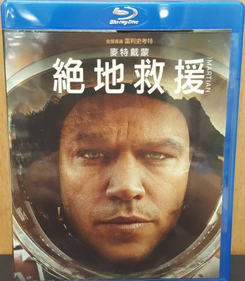 二手BD/DVD專賣店【絕地救援3D+2D】台灣正版二手藍光光碟