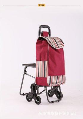 【六輪 (帶凳) 爬樓購物車】有小椅子喔 購物籃購物袋 拉桿買菜車 輕鬆爬梯車 三輪購物車 可爬樓梯 折疊手推車