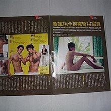 賀軍翔 全祼露腎拚寫真..宥勝.高以翔.明道. 雜誌內頁3面 ♥2012年♥