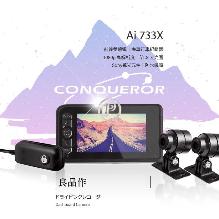 破盤王 台南 征服者 雷達眼 Ai-733X 機車 行車記錄器【1080p 雙鏡頭 Sony感光】防水 支援128G 1.8光圈 線控【送 32G+免運】