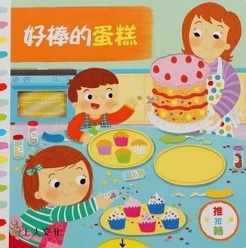 ☆天才老爸☆→【上人文化】好棒的蛋糕 (推拉書) 英國  好奇寶寶 推 拉 搖 轉 書 操作 玩具 書