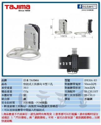 EJ工具《附發票》SFKHA-H3 日本 TAJIMA 田島 快扣式掛勾(三口) 快扣式 工具袋 工具腰帶