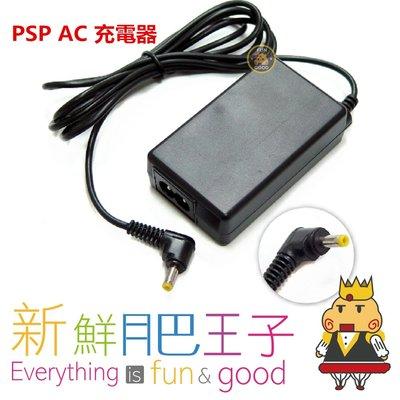 *新鮮肥王子*附發票 PSP AC 充電器 旅行充電器 旅充 100V-240V 自動變壓 充電器 變壓器 旅充 各國