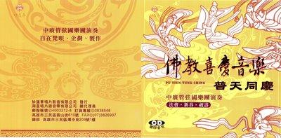 妙蓮華 CG-1003 佛教喜慶音樂-普天同慶 CD