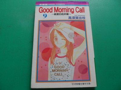 大熊舊書坊- Good Morning Call 親愛的起床囉 9 高須賀由枝 大然 無釘章 -101/20