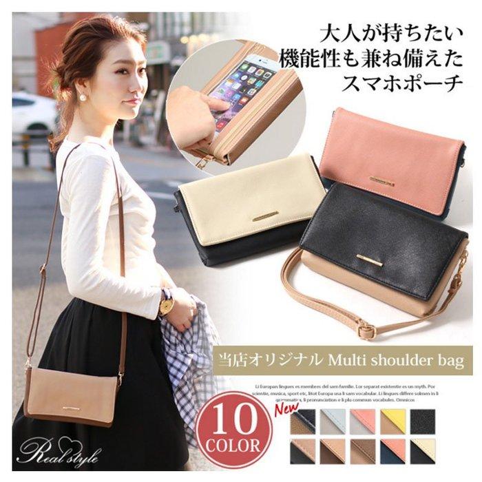 日本連線 甜美 拼色 3way 側背包 斜背包 肩背包 手拿包 錢包 皮革 手機包 觸控手機包 女生包包 小方包 晚宴包