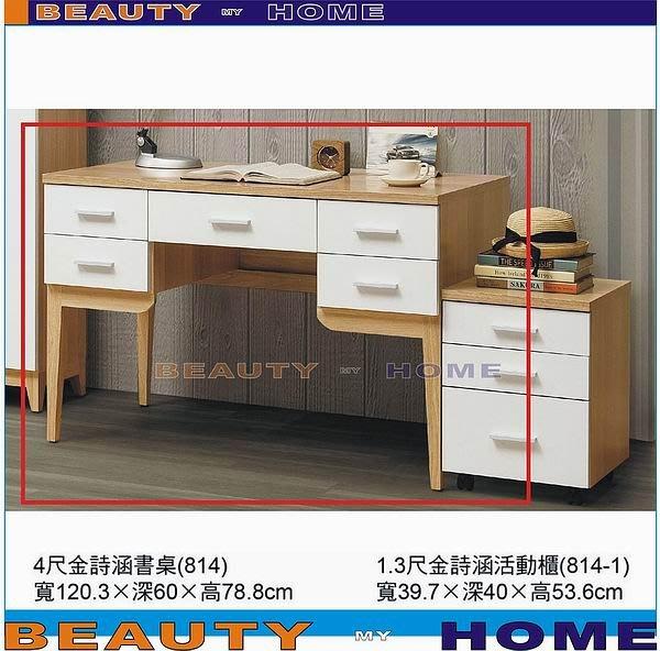 【Beauty My Home】20-HL-314-02金詩涵4尺書桌【高雄】