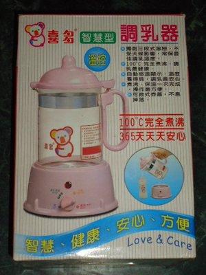 喜多 調乳器...9成新...可調整溫度&煮開水