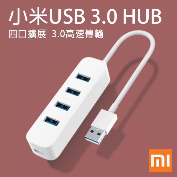 【coni mall】小米 USB 3.0 HUB 分線器 四孔充電器 USB延長線 多孔USB 擴充器 輕巧便攜