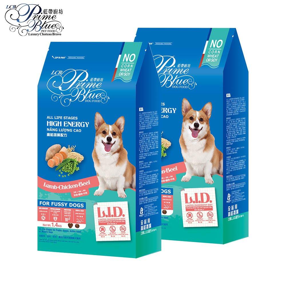 超值2入【LCB藍帶廚坊】 L.I.D.挑嘴狗糧-高能犬-1.4KG(三鮮配方)