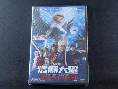 [DVD] - 情癲大聖 A Chinese Tall Story