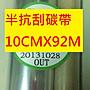 半抗刮碳帶 (10cm X 92M) 適用:T4 /  T4e /  ...