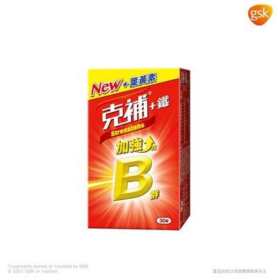 【克補】B群+鐵加強錠 30錠(全新配方 添加葉黃素)