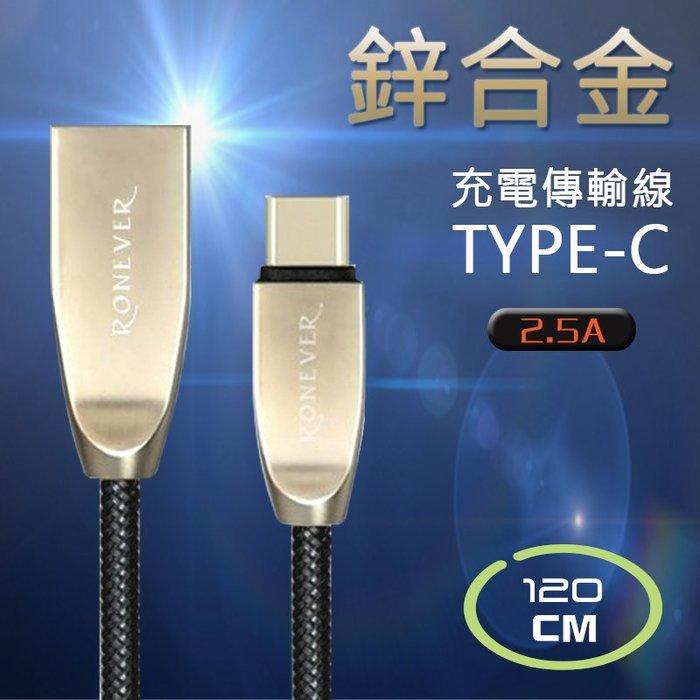 雲蓁小屋【00105-141 鋅合金充電傳輸線 TYPE-C】充電線 數據線 雙面快充 平板