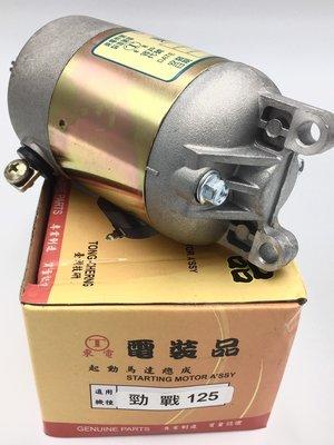 起啟動馬達  勁戰 新勁戰 FI GTR GTR FI  通用系列  東電起動馬達 啟動馬達