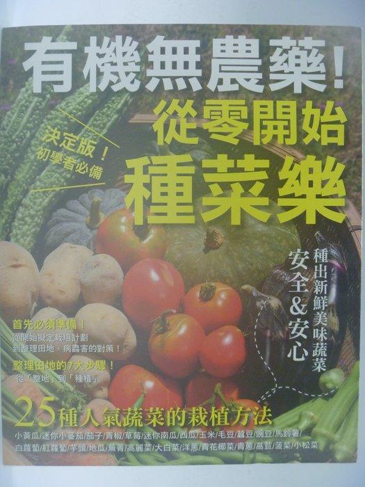 【月界二手書店】有機無農藥!從零開始種菜樂_學研_三悅文化出版_原價300 〖園藝〗AIT