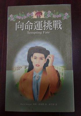 (價位100元以內,買4送一)向命運挑戰 Tempting Fate,Meryl Sawyer 梅莉、薩依爾,百大暢銷書(暗夜之吻)作者的另一著作。