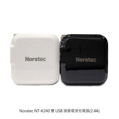【愛瘋潮】Noratec 2.4A雙USB折疊急速充電器 純銅插腳不生鏽阻抗小更快充 多重保護