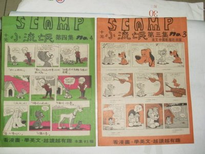 牛哥哥二手藏書☆(看漫畫學英文)民國66年英文中國郵報出版--scamp小流氓2-4集共3夲
