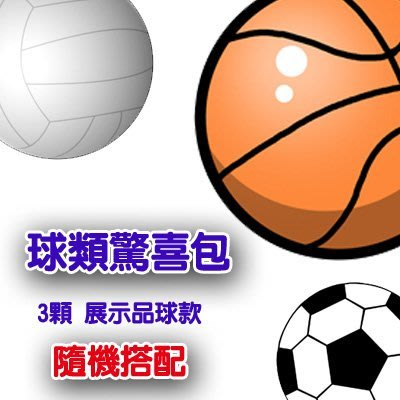 福利品--開心運動場-球類驚喜包(3顆1組)  隨機搭配