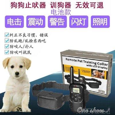 電擊項圈訓狗器止吠器小型犬大型犬防狗叫防叫器遙控寵物電子項圈