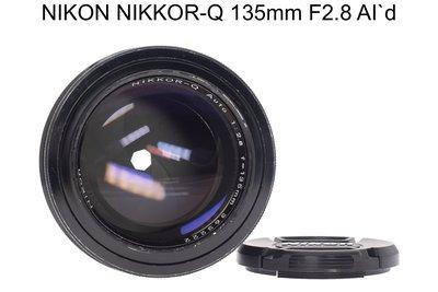 【廖琪琪昭和相機舖】NIKON NIKKOR-Q 135mm F2.8 AI`d 手動對焦 保固一個月