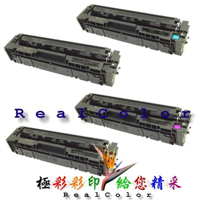 極彩 原廠再製最穩定HP M274n M252n M252dw M277dw 高量環保 201A 201X CF401X