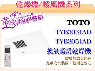 TOTO-浴室換氣暖房乾燥機 TYB3031AD 遙控【免運】