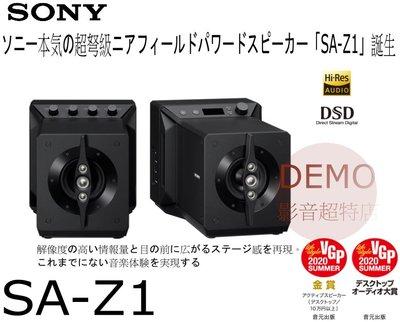 ㊑DEMO影音超特店㍿日本SONY SA-Z1 旗艦系列-近場驅動揚聲器,提供高解析立體聲成像