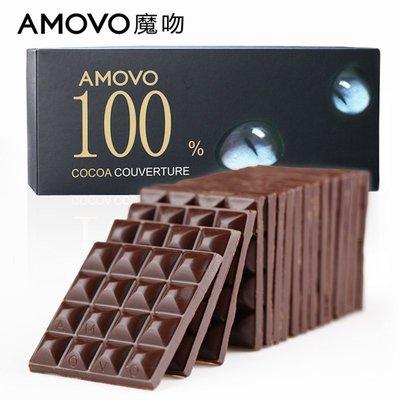 100%無糖純黑巧克力 純可可脂烘焙手工零食散裝批發禮盒-婷婷