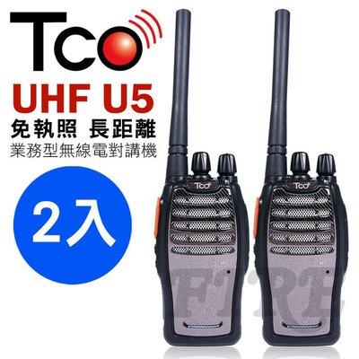 《實體店面》(2入全配組)【TCO】 U5 GALAXY 高瓦數輸出 免執照 銀河系 無線電對講機 1800安培鋰電
