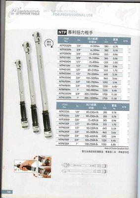 //含稅 台灣製 MATATAKITOYO專利型扭力板手 活動板手 扭力板桿6分頭100~700ft-lb來電14930