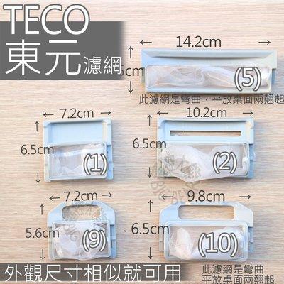 TECO東元洗衣機濾網棉絮過濾網過濾網【2個郵寄$100】