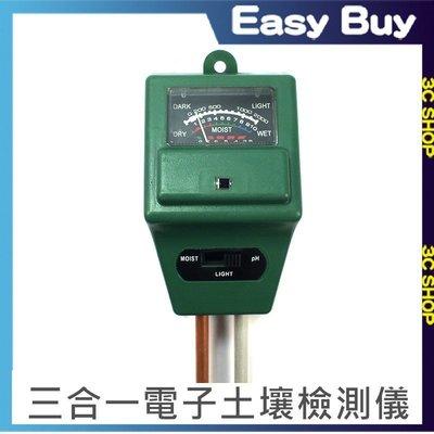【Easy Buy】三合一電子土壤檢測儀 土壤濕度計 土壤酸堿度計 土壤酸度計 土壤PH計 三合一檢測儀