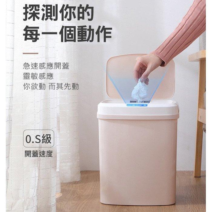 24h快速出貨  (特價)智能垃圾桶 紅外線+觸碰感應開蓋垃圾桶 (充電式/15L) 經典白15L