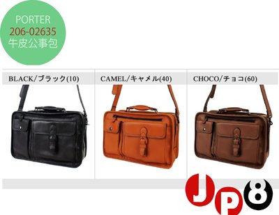JP8 日本代購 PORTER BARON 復古風格 公事包/牛皮(斜背/手提) *206-02635* 空運