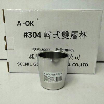 杯 不鏽鋼杯 隔熱杯 304雙層防燙杯 水杯 茶杯 咖啡杯 韓式200cc一入(A-OK)