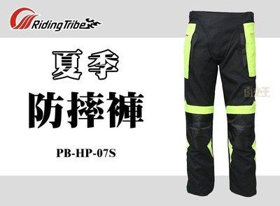 【Riding Tribe】夏季 防摔褲(EVA護腰+護膝) 重機/摩托車/賽車 SWAT可參考 PB-HP-07S