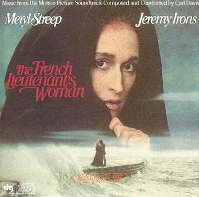 《絕版專賣》法國中尉的女人 / The French Lieutenant's Woman 電影原聲帶