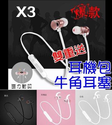 送耳機盒 NCC認證X3 磁吸 藍芽 ...