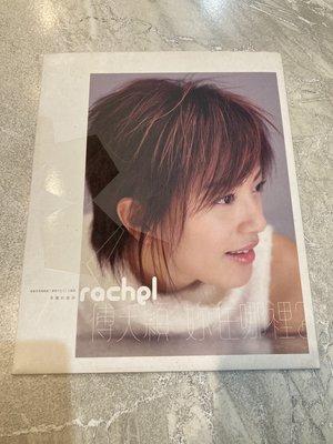 CD 單曲 宣傳 - 傅天穎 - 妳在哪裡 - 濃情巧克力 主題曲 - 美麗的錯誤