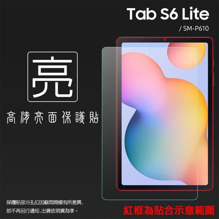 亮面/霧面 螢幕保護貼 SAMSUNG 三星 Tab S6 Lite 10.4吋 P610 P615 亮貼 霧貼 保護膜