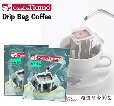 【ROSE 玫瑰咖啡館】Tiamo 精選掛耳咖啡 - 超值組合60包/盒 共6種口味