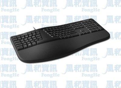 Microsoft Ergonomic Keyboard 微軟人體工學鍵盤【風和資訊】