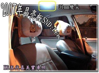 【阿勇的店】6W SMD 室內燈 k8 k6 teana matiz focus CX7 CX9 i10 i30 IX35 LIVINA VIOS RAV4