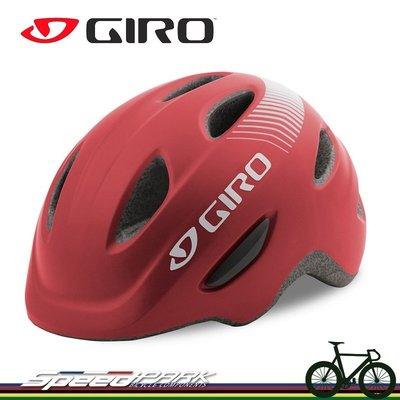 【速度公園】美國品牌 GIRO Scamp 兒童安全帽 自行車 滑步車 公路車 登山車 消光暗紅 - S號
