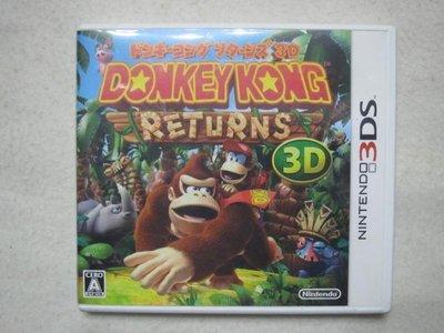 【KENTIM玩具城】中古二手九成新3DS DONKEY KONG RETURNS 大金剛再起 日版專用軟體遊戲卡帶